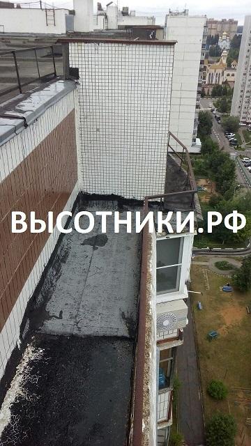 Устройство гидроизоляции открытого балкона верхнего этажа.